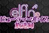 オールナイトニッポンi~elfin'のビューティーボイス放送局~