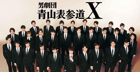 【男劇団 青山表参道X】2019年 夏!「男劇団 青山表参道X」新作公演決定!!