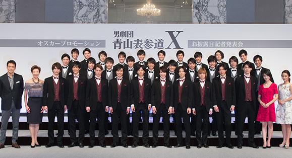 男劇団 青山表参道X 11月14日 「お披露目記者発表会」に出席!