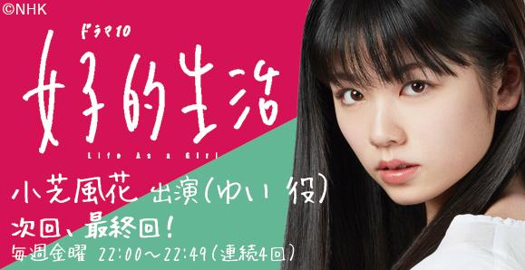 【ご視聴ありがとうございました!】小芝風花 「女子的生活」ドラマ出演情報!