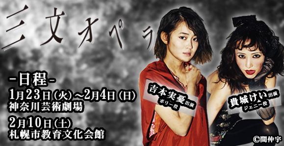 【吉本実憂・貴城けい】2018年1月23日~2月4日 舞台「三文オペラ」出演情報!