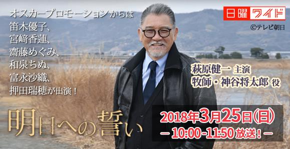 【ご視聴ありがとうございました!】【萩原健一】 3月25日放送 日曜ワイド「明日への誓い」出演情報!