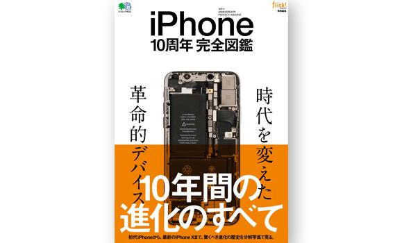【elfin'】【花房里枝】本日発売!「iPhone10周年完全図鑑」に出演掲載!!