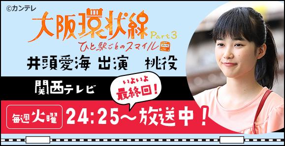 【X21】【井頭愛海】【ご視聴ありがとうございました!】 関西テレビ「大阪環状線 Part3 ひと駅ごとのスマイル」出演情報!