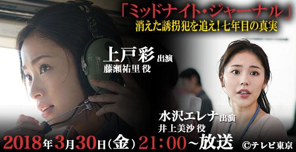 【ご視聴ありがとうございました!】【上戸彩・水沢エレナ】「ミッドナイト・ジャーナル」情報