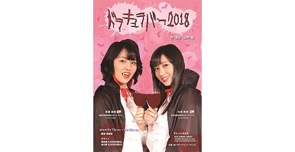 【X21】4月11日~4月15日 ブロードウェイ・バウンズ プロデュース公演  舞台「ドラキュラバー2018」出演情報!