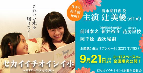 【辻 美優】初主演映画「セカイイチオイシイ水~マロンパティの涙~」9月21日公開決定!