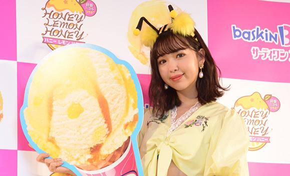 【藤田ニコル】5月30日サーティワン新商品発表会見に出席!