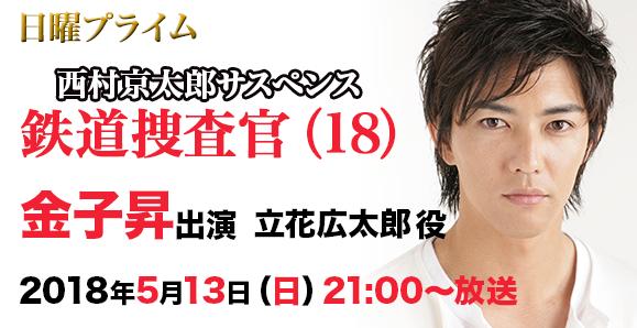 【金子昇】5月13日「西村京太郎サスペンス 鉄道捜査官(18)」出演情報!