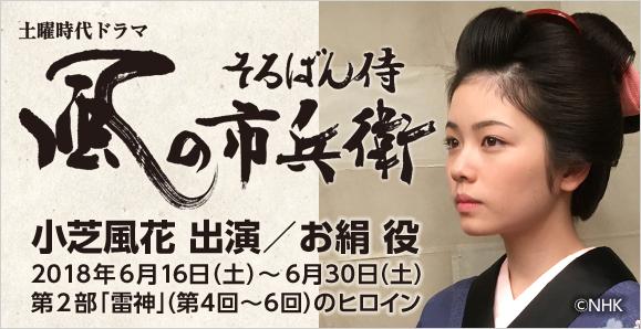 【ご視聴ありがとうございました!】【小芝風花】6月16日~6月30日 土曜時代ドラマ「そろばん侍 風の市兵衛」出演情報!
