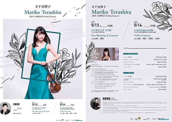 【寺下真理子】5月14日「台湾バイオリンコンサート」2年半ぶりの海外コンサート開催決定!