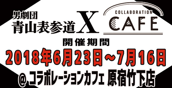 【男劇団青山表参道X】6月23日~7月16日 コラボレーションカフェ開催決定!