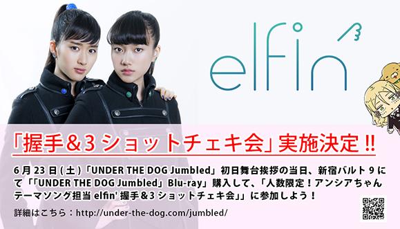 【elfin'】【6月18日情報追加!】6月23日「UNDER THE DOG Jumbled」初日舞台挨拶 登壇のお知らせ