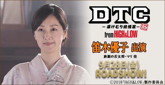 【笛木優子】9月28日公開! 映画「DTC -湯けむり純情篇- from HiGH&LOW」出演情報!