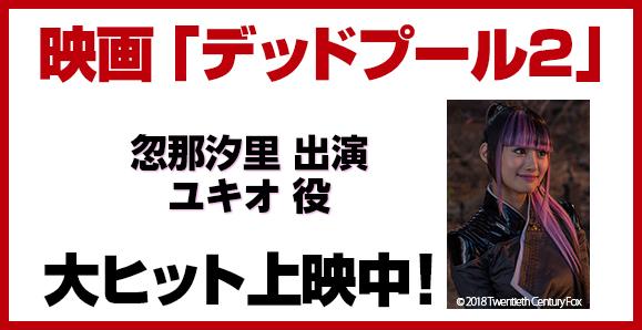 【忽那汐里】【大ヒット上映中!】 ハリウッド映画「デッドプール2」出演情報!