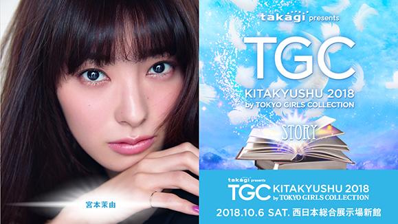 【宮本茉由】10月6日「TGC北九州2018」イベント出演情報!