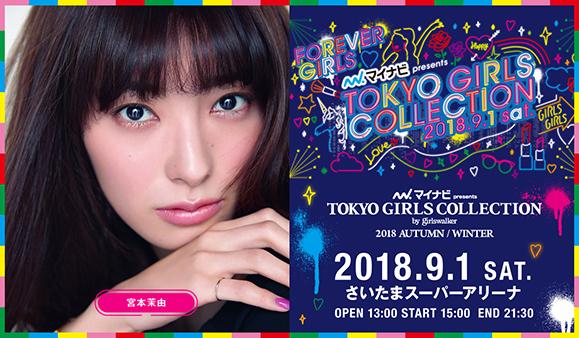 【宮本茉由】9月1日「TGC2018 A/W」イベント出演情報!