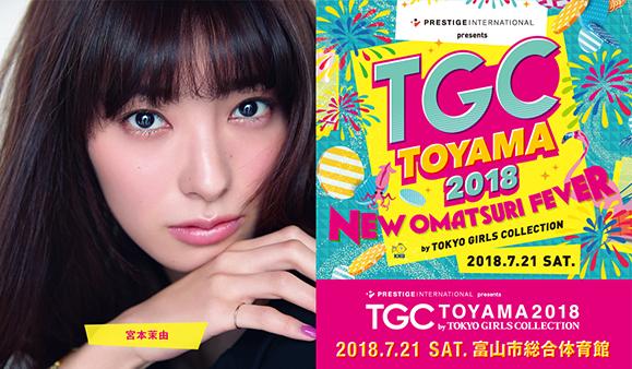 【宮本茉由】7月21日「TGC富山2018」イベント出演情報!