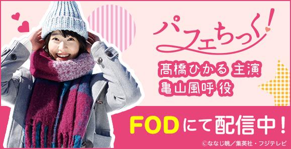 【髙橋ひかる・井頭愛海】【FODにて全話配信中!】連続ドラマ「パフェちっく!」出演情報!