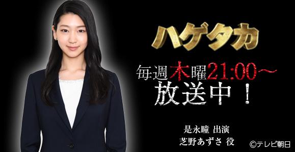 【是永瞳】次回第6話、8月23日放送!木曜ドラマ「ハゲタカ」出演情報!