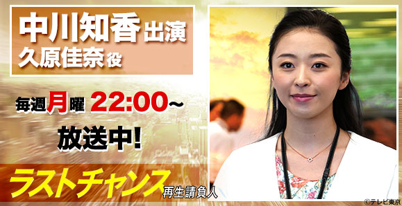 【中川知香】次回第6話、8月20日放送!「ラストチャンス 再生請負人」出演情報!