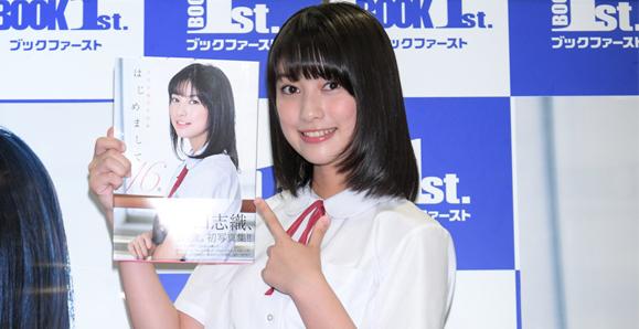 【玉田志織】7月1日 写真集「はじめまして、16歳。」の発売記念イベントに出席!