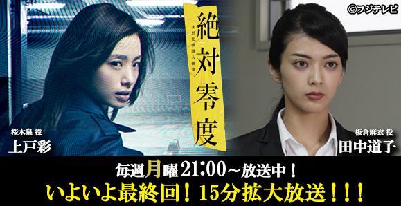 【ご視聴ありがとうございました!】【上戸彩・田中道子】「絶対零度~未然犯罪潜入捜査~」