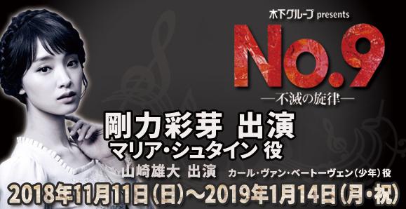 【剛力彩芽・山崎雄大】11月11日~1月14日 舞台「No.9-不滅の旋律-」出演情報!