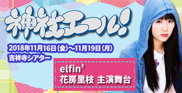 【elfin'花房里枝】11月16日~11月19日 主演舞台  劇団ズッキュン娘 第13回公演『神社エール!』出演情報!
