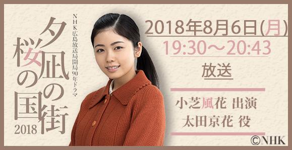 【小芝風花】本日放送! NHK広島放送局90周年ドラマ「夕凪の街 桜の国」出演情報!