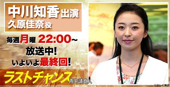 【ご視聴ありがとうございました!】【中川知香】「ラストチャンス 再生請負人」