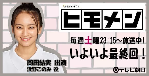 【ご視聴ありがとうございました!】【岡田結実】土曜ナイトドラマ「ヒモメン」