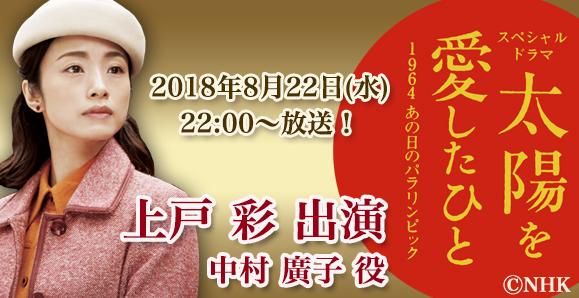 【上戸彩】本日放送「太陽を愛したひと ~1964 あの日のパラリンピック~」テレビ出演情報!