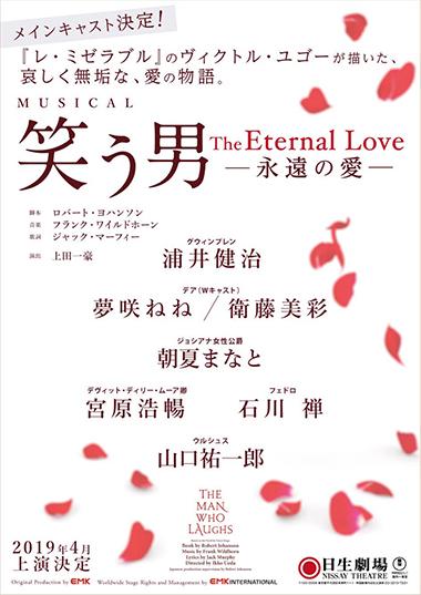 【夢咲ねね】2019年4月上演MUSICAL「笑う男 The Eternal Love」舞台出演決定!