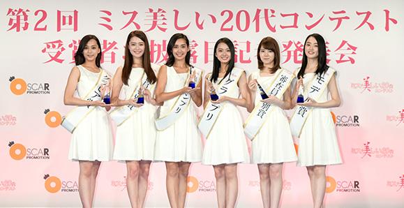 第2回ミス美しい20代コンテスト ついにグランプリが決定!!