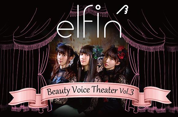【elfin'】『elfin' Beauty Voice Theater Vol.3』DVD発売!
