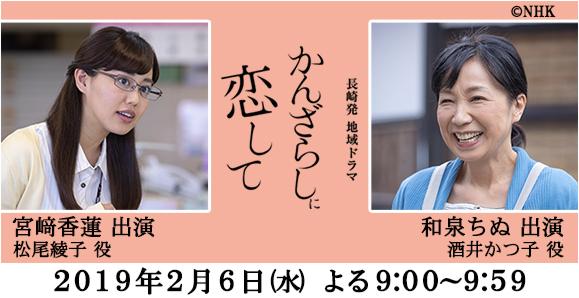 【宮﨑香蓮、和泉ちぬ】長崎発地域ドラマ「かんざらしに恋して」出演情報!