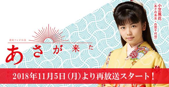 【小芝風花】連続テレビ小説「あさが来た」再放送!