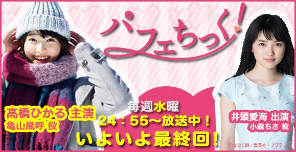 【ご視聴ありがとうございました!】【髙橋ひかる・井頭愛海】「パフェちっく!」