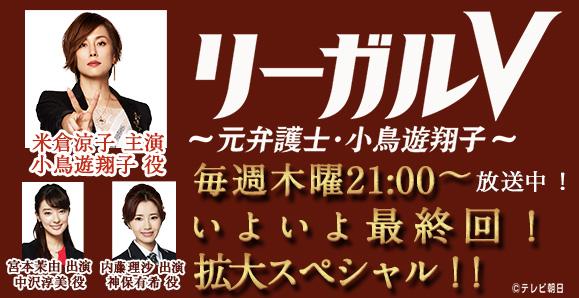 【ご視聴ありがとうございました!】【米倉涼子・内藤理沙・宮本茉由】「リーガルV~元弁護士・小鳥遊翔子~」