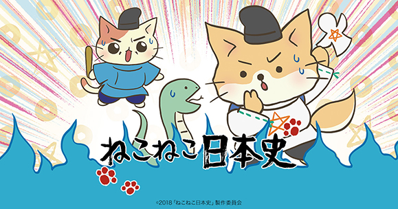 【elfin'】『ねこねこ日本史』サイン入り台本プレゼントキャンペーン実施!