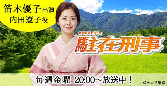 【笛木優子】次回第2話、10月26日放送!金曜8時のドラマ「駐在刑事」出演情報!