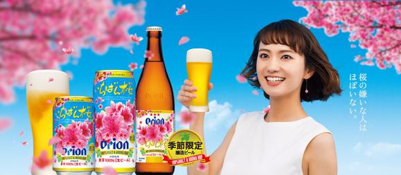 【鉢嶺杏奈】「オリオンビール いちばん桜」CM出演!