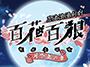 「忍法浪漫剣劇 百花百狼 ~戦国忍法帖~ 月下丸の章」