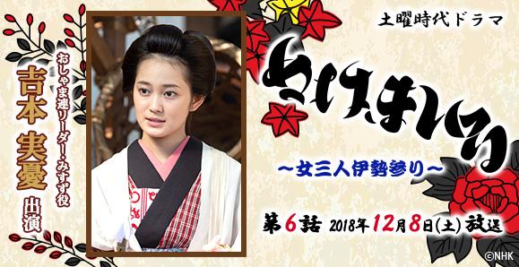 【吉本実憂】12月8日 土曜時代ドラマ「ぬけまいる~女三人伊勢参り」出演情報!