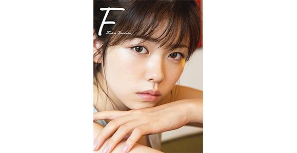 【小芝風花】1月27日 2nd写真集『F』発売を記念して握手会イベント開催!