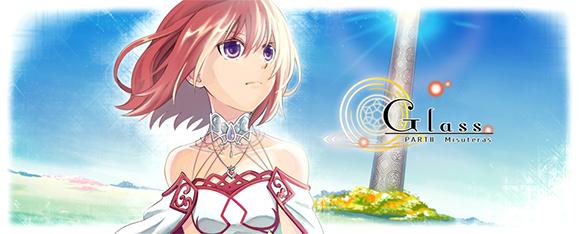 【elfin'】【辻美優】「Glass -PARTⅡ Misuteras-」ヒロイン・ミステラスのCV担当決定!