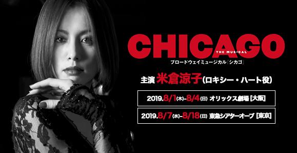 【ご来場頂き誠にありがとうございました!】【米倉涼子】ブロードウェイミュージカル「CHICAGO」