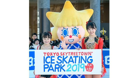 【本田望結・本田紗来】1月4日 東京スカイツリータウン内のアイススケートリンクのPRイベントに出席!