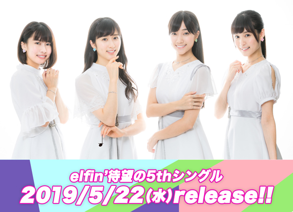 【elfin'】【2月15日情報更新!】待望の5thシングル発売記決定!ミュージックLIVEイベント開催!